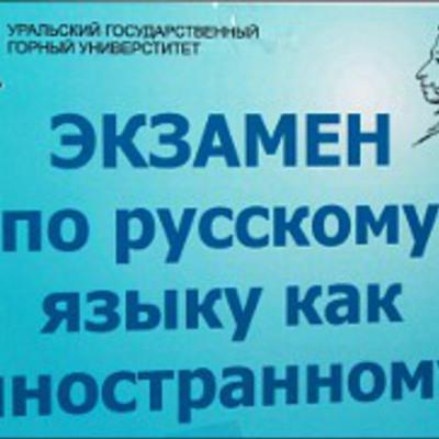 сдавать онлайн экзамен по русскому ¤зыку на уфмс пензи как носитель российского ¤зыка